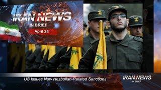 Iran news in brief, April 25, 2019