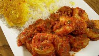 میگو با سس گوجه فرنگی Shrimp with Tomato Sauce | Meygoo ba sos gojefarangi