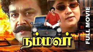 Tamil Full Movie | Nammavar [ Praja ] | Ft. Mohanlal, Aishwarya