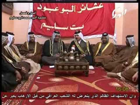 برنامج اصل وفصل مع عشائر البومحمد الشيخ ابوحسن السليماوي1