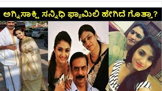 Agnisakshi Vaishnavi Gowda Family photos | Filmi News