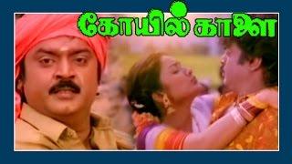 Tamil Superhit Full Movie | Kovil Kaalai ( கோயில் காளை) | Vijayakanth