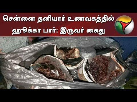 Xxx Mp4 2 Arrested Following Raid On Hookah Bar Near Thousand Lights At Chennai Hookah 3gp Sex