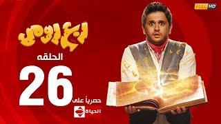 مسلسل ربع رومي بطولة مصطفى خاطر – الحلقة السادسة والعشرون (26) | Rob3 Romy