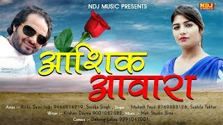 Aashiq Aawara | Mukesh Fouji | Sonika Singh | Rinku Saini | Latest Haryanvi Song 2017 | NDJ Music