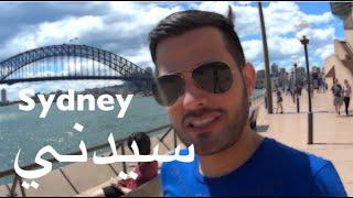 سيدني استراليا  |  حول العالم