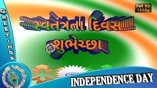15 August 1947,Wishes in Gujarati,Images,Greetings,Whatsapp Video,Happy Independence Day 2018