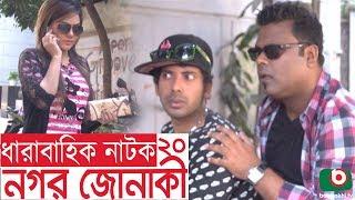 Bangla funny Natok | Nagar Jonaki | EP - 20 | Raisul Islam Asad, Intekhab Dinar, Jenny