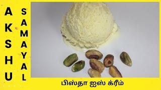 பிஸ்தா ஐஸ் க்ரீம் - தமிழ் / Pista Ice Cream - Tamil
