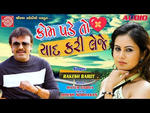 Xxx Mp4 Kom Pade To Yaad Kari Leje Rakesh Barot New Gujarati Song 2018 3gp Sex