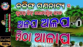 {odia} KALINGA GANANATYA ra Super Hit Romantic Song !! ALAP ALAP MITHA AALAP !! watch  now friends