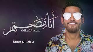 حمد القطان -  انا مصمم (كوفر) | 2017