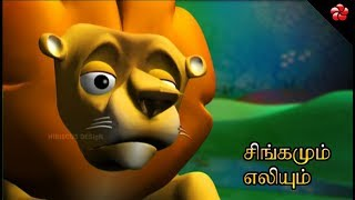 LION & MOUSE ♥ Aesop fable in Tamil ★Pattampoochi Tamil cartoon animation for children