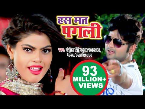 Xxx Mp4 Ranjeet Singh का सबसे हिट VIDEO SONG हस मत पगली Has Mat Pagli Bhojuri Hit Song 2018 3gp Sex