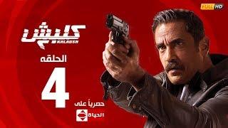 مسلسل كلبش | الجزء الثاني –  الحلقة الرابعة 4 | Kalabsh2 Episode 4