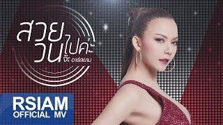 สวยวนไปค่ะ : จ๊ะ อาร์ สยาม | Jah Rsiam [Official MV]