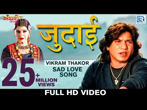 Xxx Mp4 Vikram Thakor JUDAI Sad Song FULL VIDEO New Hindi Song 2018 RDC Gujarati Bansri Films 3gp Sex