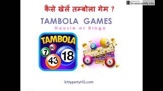 How To Play Tambola Game In Hindi-Part I तम्बोला गेम्स इन हिंदी