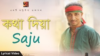 F A Sumon feat  Saju | Amay Kotha Diya | New Bangla Song 2018 | Lyrical Video |  ☢☢Official☢☢