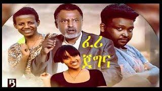 ፈሪ ጀግና Feri Jegna Ethiopian movie 2019