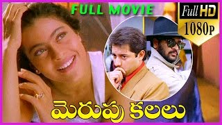 Merupu Kalalu Telugu Full HD 1080 Movie - Aravind Swamy , Prabhu Deva , Kajol