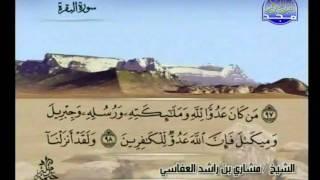 مشاري بن راشد العفاسي - سوره البقره - الجزء الثالث