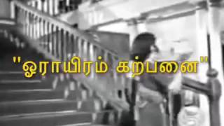 Or Ayiram Karpai Movie: Ezhaikkum Kaalam Varum