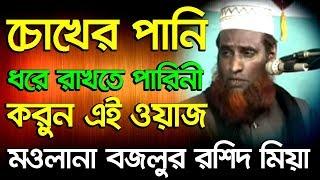 Bangla waz bazlur rashid new waz 2018 | bd waz mahfil bangla 2017 | islamic waz bangla mahfil