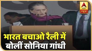 Congress की Bharat Bachao Rally से Sonia Gandhi LIVE