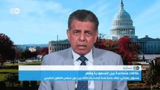 إلى أي مدى تؤثر الخلافات السعودية القطرية على مستقبل منطقة الخليج؟