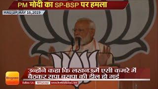 यूपी के मऊ से PM मोदी  ने SP-BSP पर हमला बोला,PM Modi Mau Uttar Pradesh