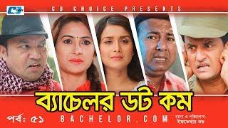 Bachelor Dot Com | Episode 51 | Towsif | Nadia Mim | Siddiq | Nadia Nodi | Comedy Natok 2018