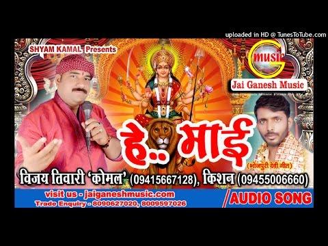 01-Tiwari ji ke gana bajake,Singer-Vijay Tiwari 'Komal' & Kishan, Jai Ganesh Music, Devi Geet-2016