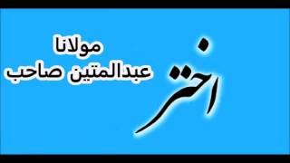 اختر , Pashto Islami Bayan, Maulana Abdull Matten