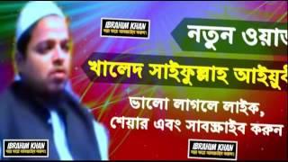Bangla Waz 2018 Khaled Saifullah Ayubi