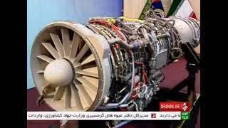 Iran made Owj turbojet engine design center مركز طراحي موتور توربوجت اوج ساخت ايران