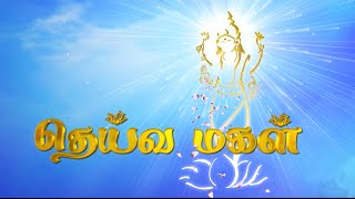 Deivamagal Jukebox | VikatanTV