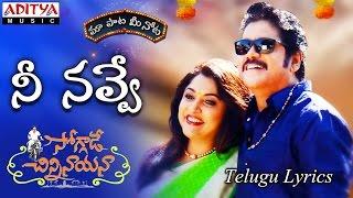 Nee Navve Full Song With Telugu LyricsII
