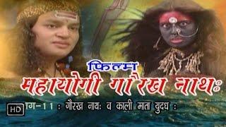 Mahayogi Gaurakh Nath Part 11 | गोरक्षनाथ & कालीमाता युद्ध |  Full Film