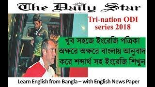 Learn English From English News Paper-Bangladesh-Srilanka -Zimbabwe Trination ODI Series 2018