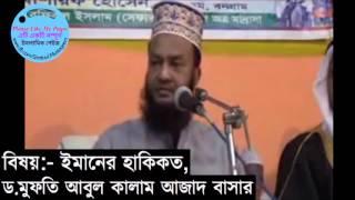 Bangla Waz sub Imaner Hakikot বিষয় ইমানের হাকিকত by Abul Kalam Azad Bashar