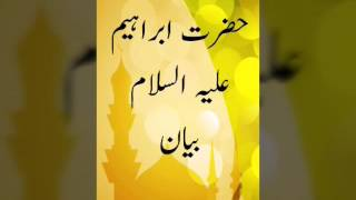 prophet ibrahim (AS) pashto bayan mulana tariq sahib