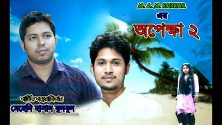 Opekkha (অপেক্ষা) 2 |  New Bangla Romantic Short Film By M  A  M  SARKAR