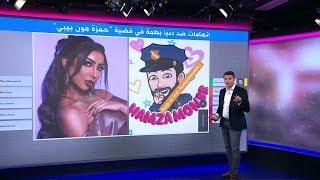 """الفنانة المغربية دنيا بطمة متهمة """"بنشر شائعات عن المشاهير وابتزازهم"""""""