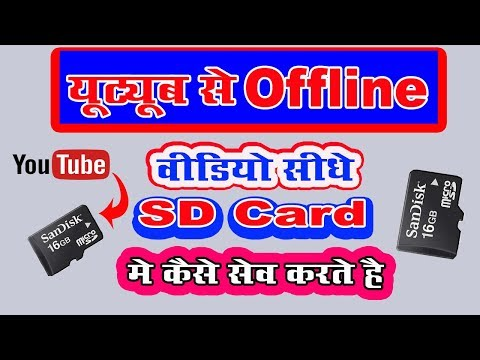 Xxx Mp4 How To Save Youtube Offline Video In Memory Card Youtube Offline Video Ko Memory Card Me Save Kare 3gp Sex