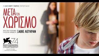 ΜΕΤΑ ΤΟΝ ΧΩΡΙΣΜΟ - Custody FULL HD  Greek Trailer