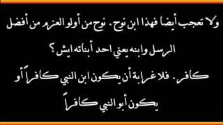 أبي وأبوك في النار - العلامة محمد بن صالح العثيمين رحمه الله