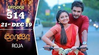 ROJA Serial | Episode 514 | 21st Dec 2019 | Priyanka | SibbuSuryan | SunTV Serial |Saregama TVShows