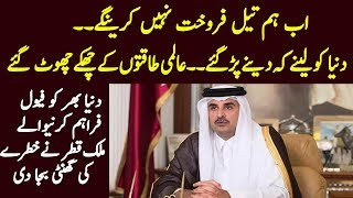 Qatar announced not to sale Oil for world