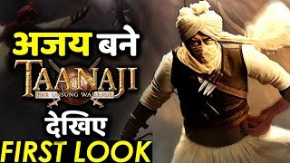 TANAJI-THE UNSUNG WARRIOR | AJAY DEVGN | FIRST LOOK